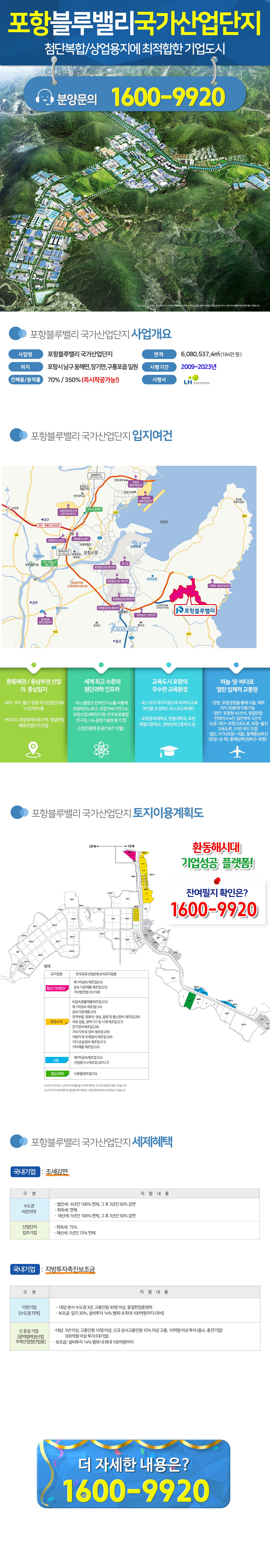 190726포항블루밸리원페이지_김지현.png